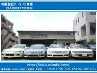 (有)C.O.S東海