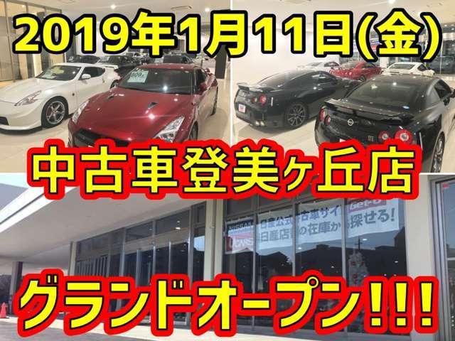 奈良日産自動車(株) 中古車郡山店 | 中古車なら【カーセンサーnet】