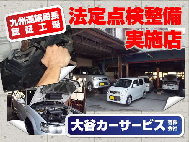 【九州運輸局長認証の自社整備工場】全車法定点検整備を実施後に納車します。国家資格自動車整備士2級取得者が点検整備します。