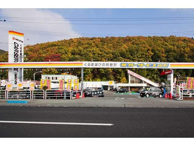 (株)カーサービス山形 本社・山形店の店舗画像