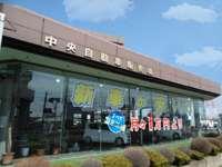 中央自動車販売(株)