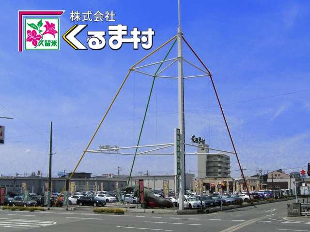 (株)くるま村 の店舗画像