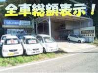 前澤車輌商会
