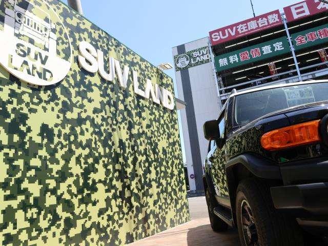 SUV LAND横浜町田 の店舗画像