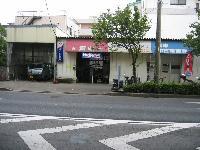 アトムオートサービス