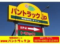 www.バントラック.jp