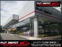 P.U.T. Depot