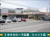 トヨタカローラ広島