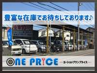 Car Shop ONE PRICE