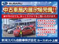 新潟スバル自動車(株) カースポット上越店