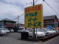 (有)カワムラオートサービス