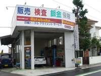 エノモト自動車販売整備