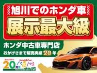 Honda U-car べるべる
