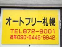 オートフリー札幌