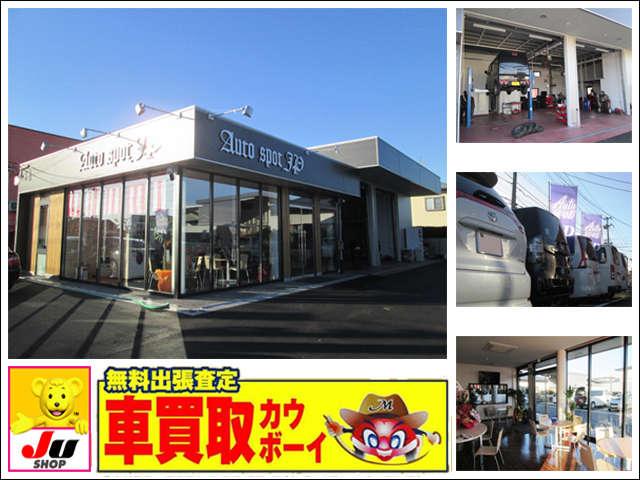 (有)オートスポットJP の店舗画像