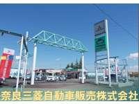 奈良三菱自動車販売(株)