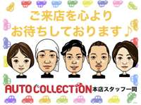 オートコレクション 本店の店舗画像