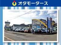 オタモータース 鯖江営業所