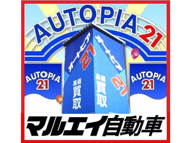 マルエイ自動車 オートピア21 鹿児島店の店舗画像