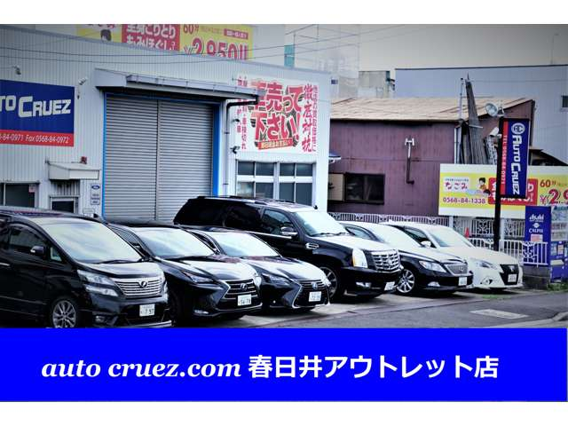 Auto CRUEZ オートクルーズ の店舗画像