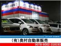 (有)奥村自動車販売