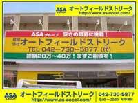 ASAグループ オートフィールドストリーク