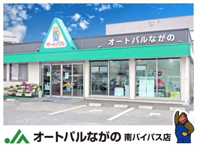 [長野県]オートパルながの南バイパス店
