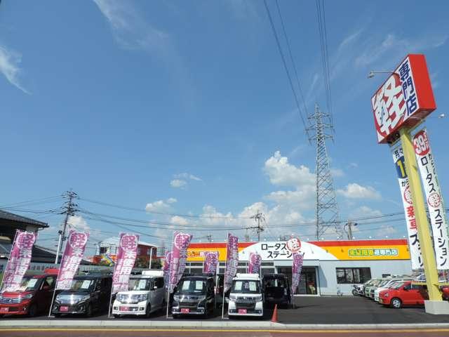 軽自動車専門店 ロータス軽ステーション (有)石田オートサービス の店舗画像
