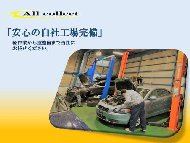 All collect ボルボ専門店  お店紹介ダイジェスト 画像2