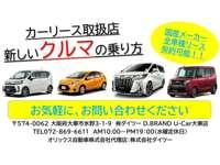 (株)ダイツー D.BRAND U-Car