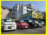 千港自動車(株)