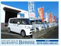 福祉車両専門店 Benesa(ベネッサ)