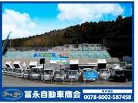 冨永自動車商会