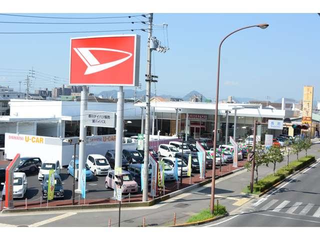 香川ダイハツ販売 東バイパス店の店舗画像