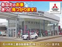 石川中央三菱自動車販売(株)  クリーンカーののいち