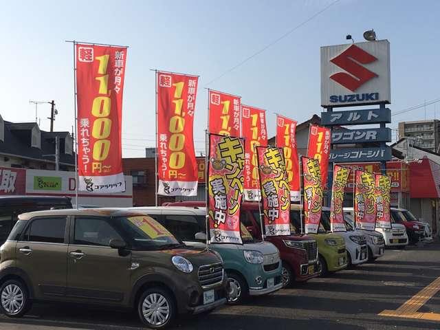ガレージコトシバでは定期的に、軽39.8万円均一祭等のイベントを開催しております。走行5万km以下の良質車を多数展示中です!