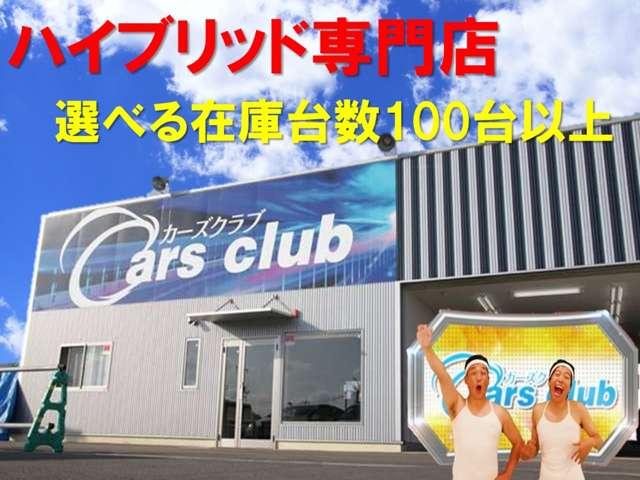 カーズクラブ ハイブリッド専門店の店舗画像