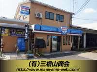 三根山商会