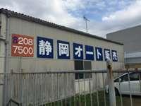 静岡オート販売