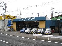 NIKKO 日興自動車商会