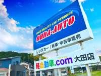 大田オート 軽自動車.com 大田店