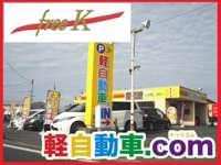フリーク 軽自動車.com 出雲斐川店
