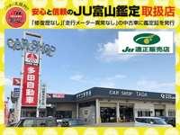 多田自動車工業