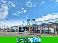 松山自動車
