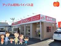 アップル昭和バイパス店