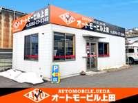 オートモービル上田