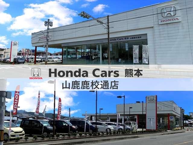 ホンダカーズ熊本 山鹿鹿校通店(認定中古車取扱店)の店舗画像