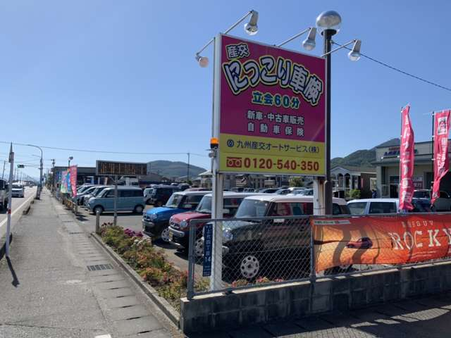 九州産交整備 すまいる館 西回りバイパス店の店舗画像