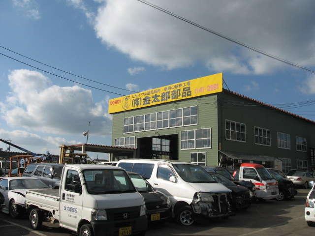 (有)金太郎自動車 の店舗画像