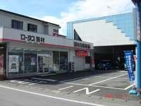 田村自動車株式会社